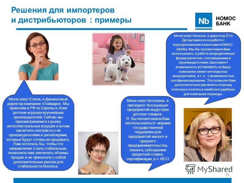 15 Меня зовут Елена, я финансовый директор компании «Тоймарк». Мы привозим в РФ из Европы и Азии детские игрушки крупнейших производителей. Сейчас мы присматриваемся к рынку интеллектуальных игрушек и хотим заключить контракты с их производителями и