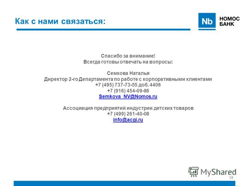 18 Спасибо за внимание! Всегда готовы отвечать на вопросы: Семкова Наталья Директор 2-го Департамента по работе с корпоративными клиентами +7 (495) 737-73-55 доб. 4406 +7 (916) 454-09-86 Semkova_NV@Nomos.ru Ассоциация предприятий индустрии детских то