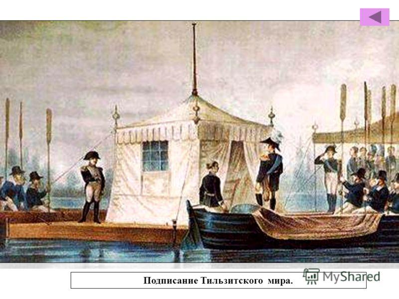 Свидание императоров состоялось 25 июня и было обставлено с необычайной условностью. Чтобы не затрагивать престижа ни той ни другой стороны, т.е чтобы Наполеону не заходить на русскую территорию, а Александру не появляться в лагере французов, посеред