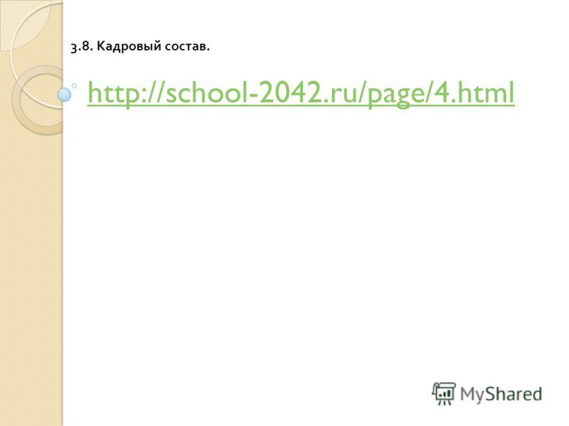 3.8. Кадровый состав. http://school-2042.ru/page/4.html