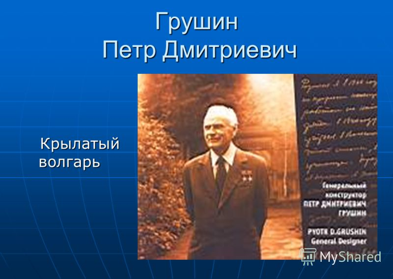 Грушин Петр Дмитриевич Крылатый волгарь Крылатый волгарь