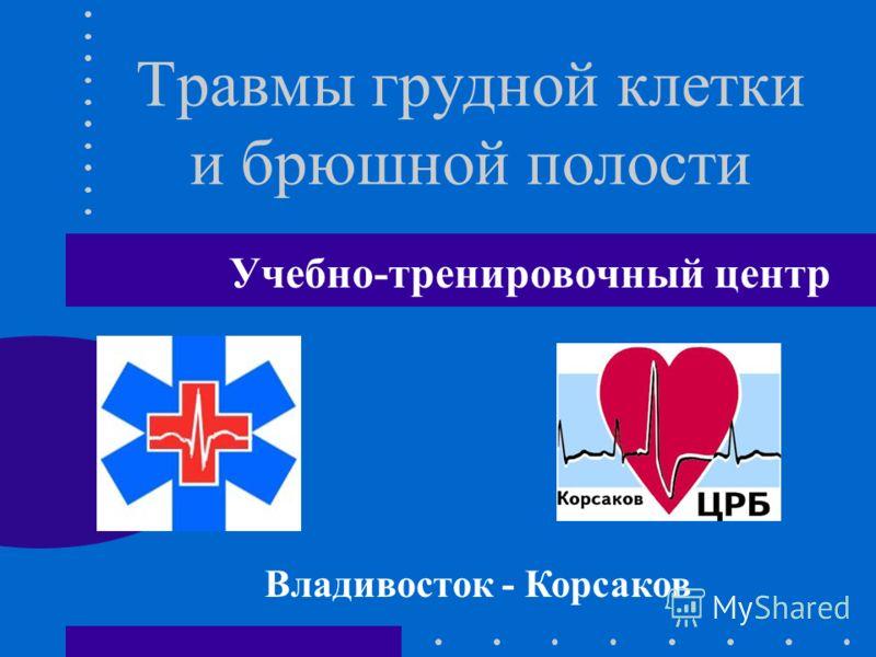 Травмы грудной клетки и брюшной полости Учебно-тренировочный центр Владивосток - Корсаков