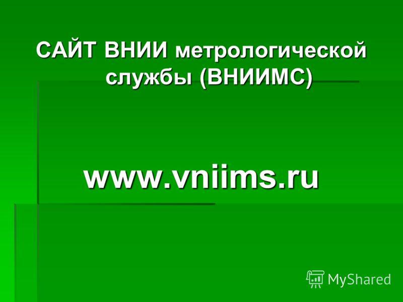 САЙТ ВНИИ метрологической службы (ВНИИМС) www.vniims.ru