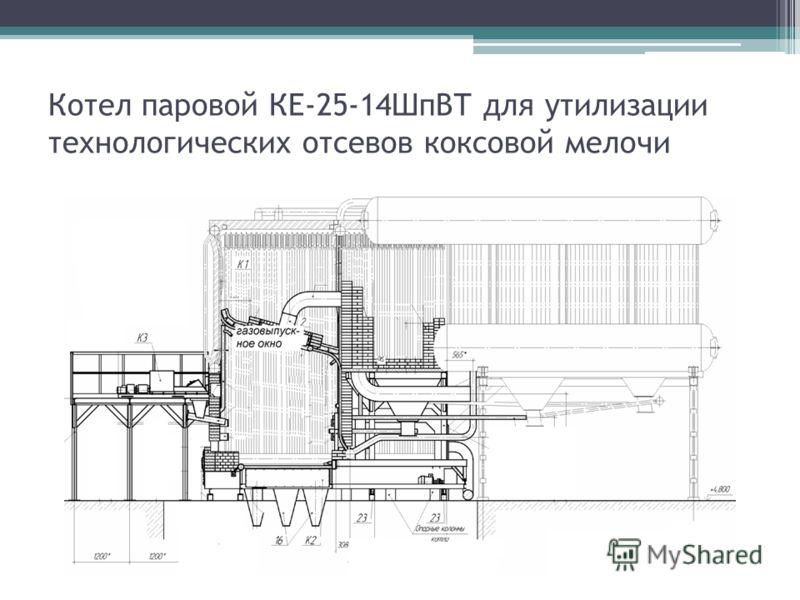 Котел паровой КЕ-25-14ШпВТ для утилизации технологических отсевов коксовой мелочи