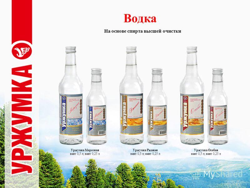 Водка Уржумка Морозная винт 0,5 л; винт 0,25 л Уржумка Ржаная винт 0,5 л; винт 0,25 л Уржумка Особая винт 0,5 л; винт 0,25 л На основе спирта высшей очистки