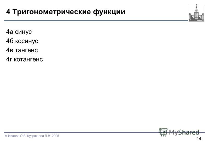 14 Иванов О.В. Кудряшова Л.В. 2005 4 Тригонометрические функции 4а синус 4б косинус 4в тангенс 4г котангенс