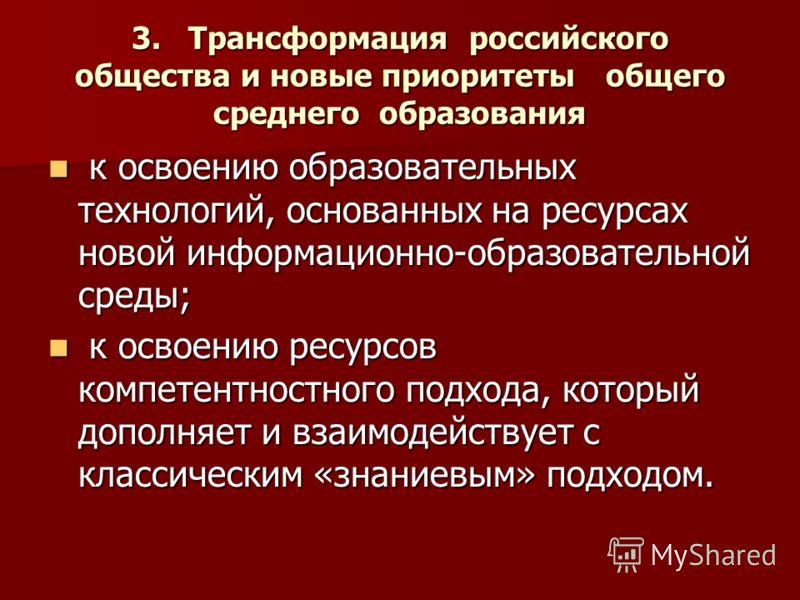 3. Трансформация российского общества и новые приоритеты общего среднего образования к освоению образовательных технологий, основанных на ресурсах новой информационно-образовательной среды; к освоению образовательных технологий, основанных на ресурса