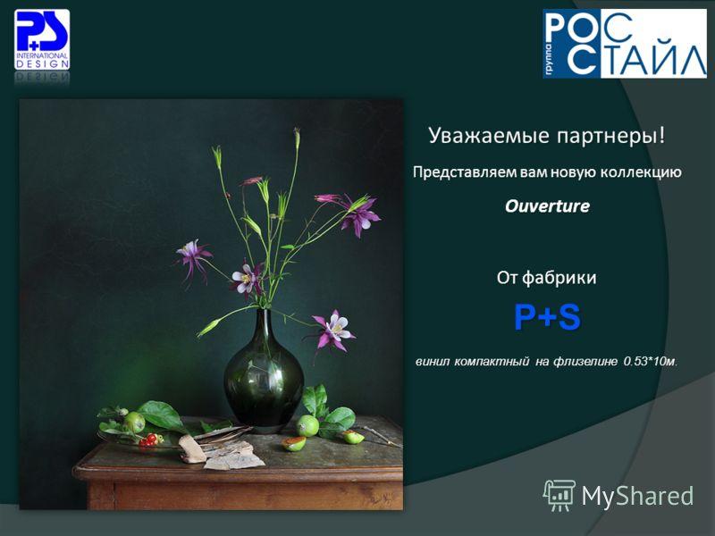 Уважаемые партнеры! Представляем вам новую коллекцию Ouverture От фабрики P+S винил компактный на флизелине 0.53*10м.