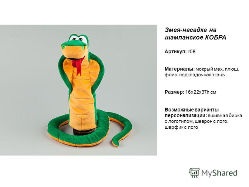 Змея-насадка на шампанское КОБРА Артикул: z08 Материалы: мокрый мех, плюш, флис, подкладочная ткань Размер: 16x22x37h см Возможные варианты персонализации: вшивная бирка с логотипом, шеврон с лого, шарфик с лого