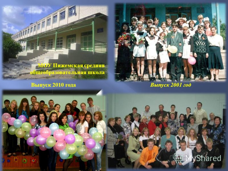 МОУ Пижемская средняя общеобразовательная школа Выпуск 2001 год Выпуск 2009 года Выпуск 2010 года