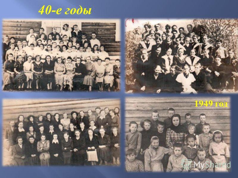 40-е годы 1949 год