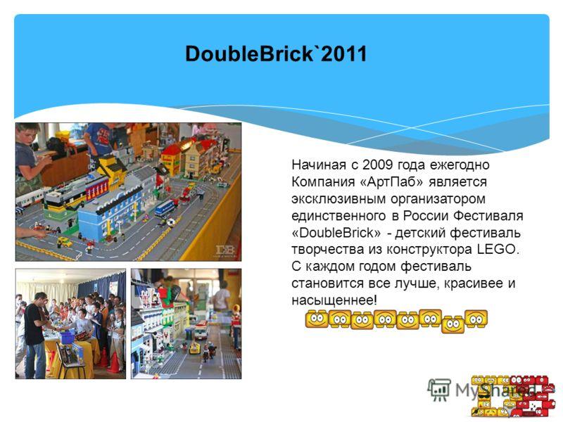 DoubleBrick`2011 Начиная с 2009 года ежегодно Компания «АртПаб» является эксклюзивным организатором единственного в России Фестиваля «DoubleBrick» - детский фестиваль творчества из конструктора LEGO. С каждом годом фестиваль становится все лучше, кра