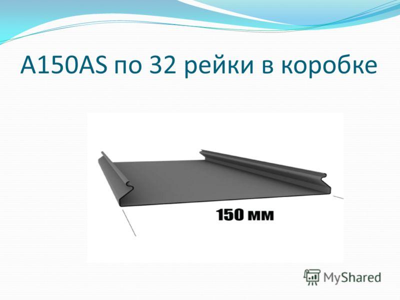 A150AS по 32 рейки в коробке