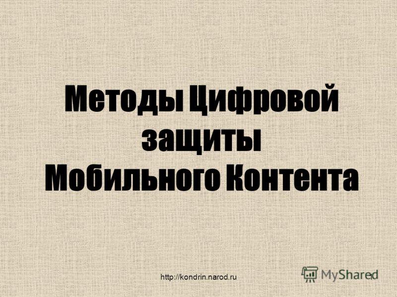 http://kondrin.narod.ru1 Методы Цифровой защиты Мобильного Контента
