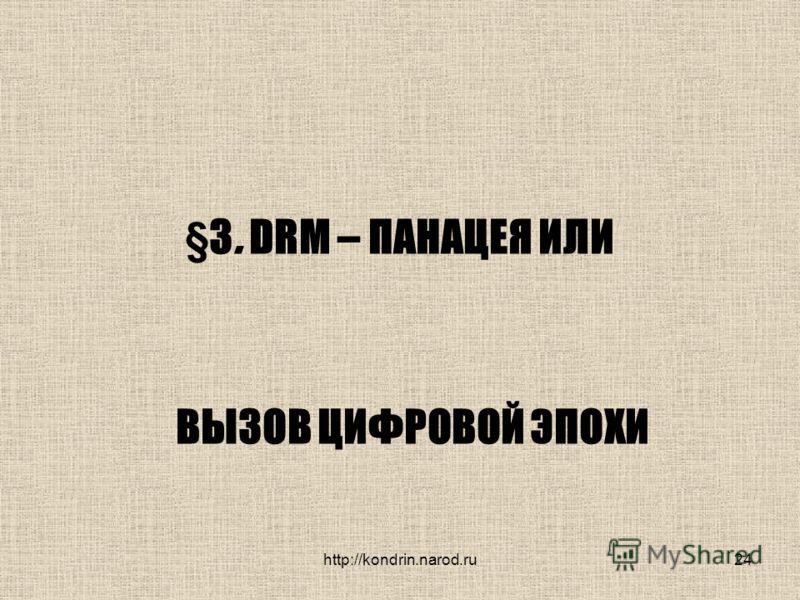 http://kondrin.narod.ru24 §3. DRM – ПАНАЦЕЯ ИЛИ ВЫЗОВ ЦИФРОВОЙ ЭПОХИ