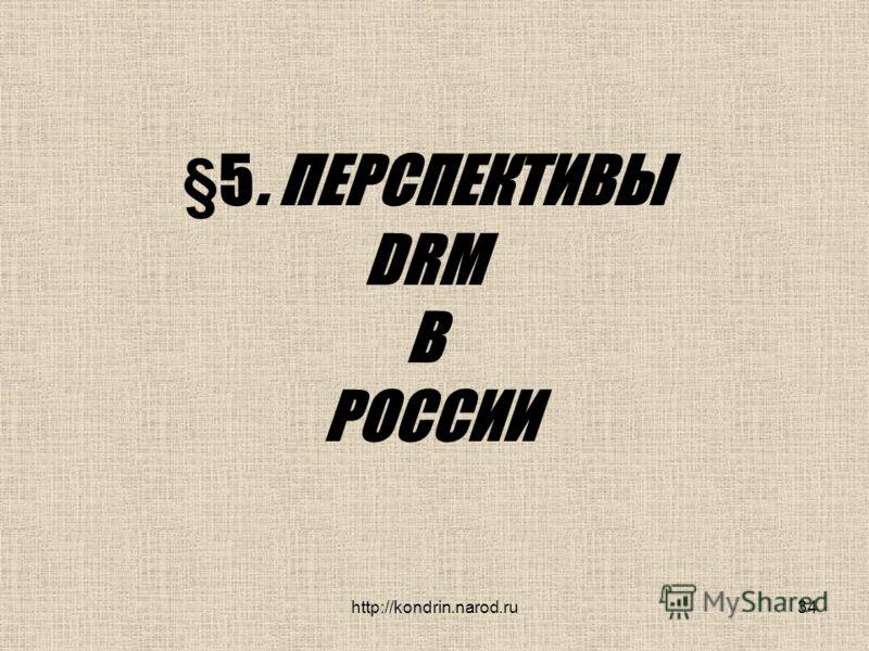 http://kondrin.narod.ru34 §5. ПЕРСПЕКТИВЫ DRM В РОССИИ