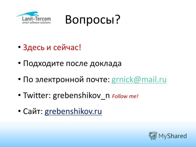 Здесь и сейчас! Подходите после доклада По электронной почте: grnick@mail.rugrnick@mail.ru Twitter: grebenshikov_n Follow me! Сайт: grebenshikov.ru Вопросы?