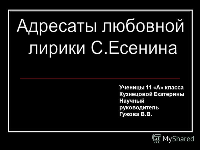 Ученицы 11 «А» класса Кузнецовой Екатерины Научный руководитель Гужова В.В.
