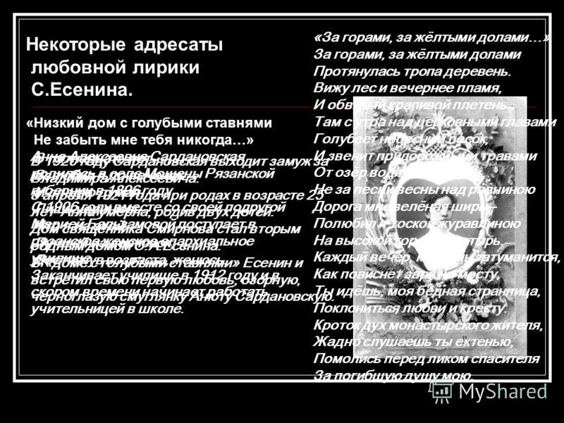 Некоторые адресаты любовной лирики С.Есенина. Анна Алексеевна Сардановская родилась в селе Мощены Рязанской губернии в 1896 году. С 1906 году вместе со своей подругой Марией Бальзамовой поступает в рязанское женское епархиальное училище. Заканчивает