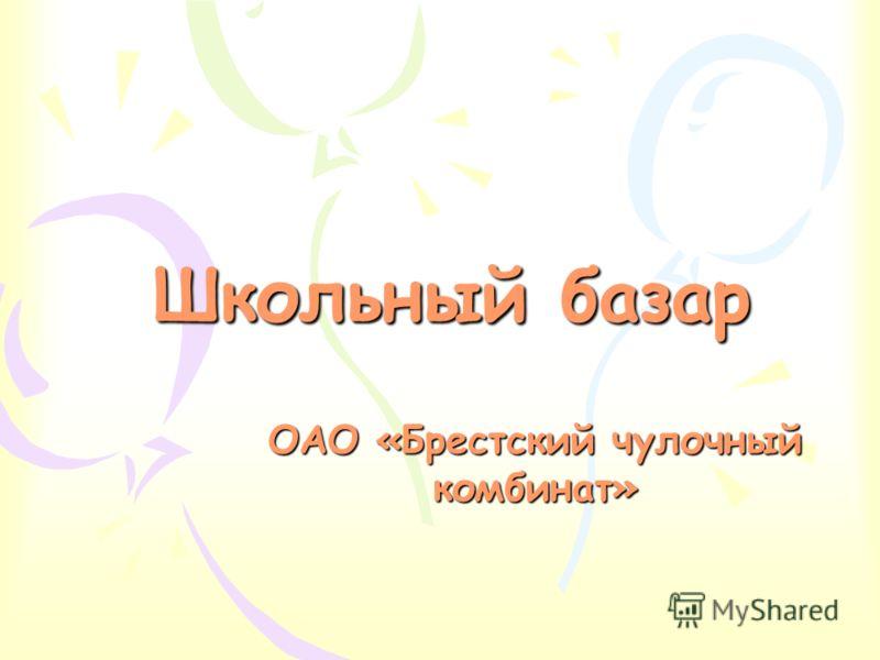 Школьный базар ОАО «Брестский чулочный комбинат»