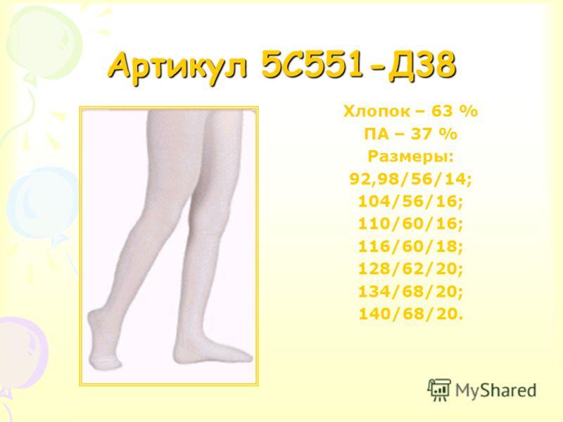 Артикул 5C551-Д38 Хлопок – 63 % ПA – 37 % Размеры: 92,98/56/14; 104/56/16; 110/60/16; 116/60/18; 128/62/20; 134/68/20; 140/68/20.