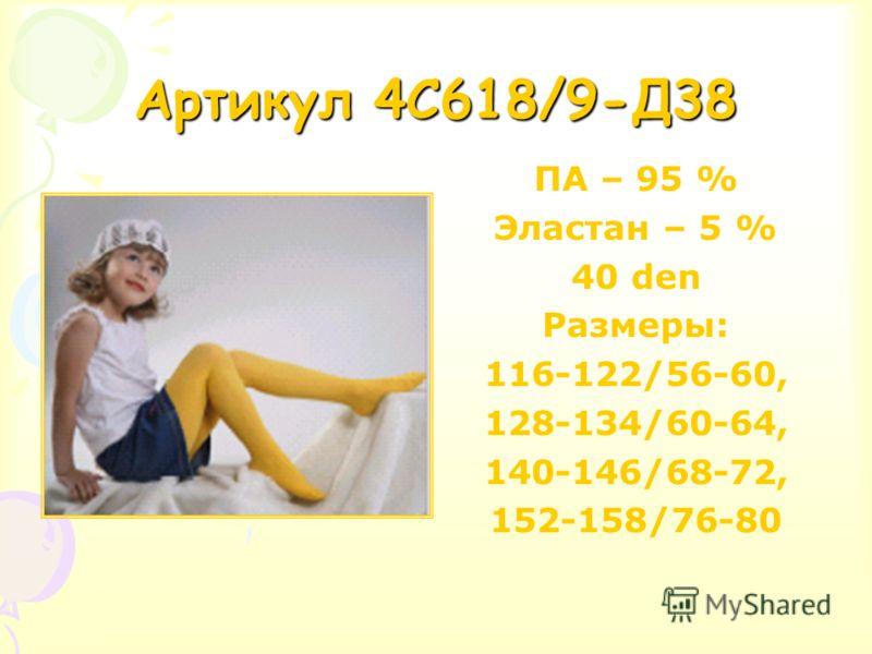 Артикул 4C618/9-Д38 ПA – 95 % Эластан – 5 % 40 den Размеры: 116-122/56-60, 128-134/60-64, 140-146/68-72, 152-158/76-80