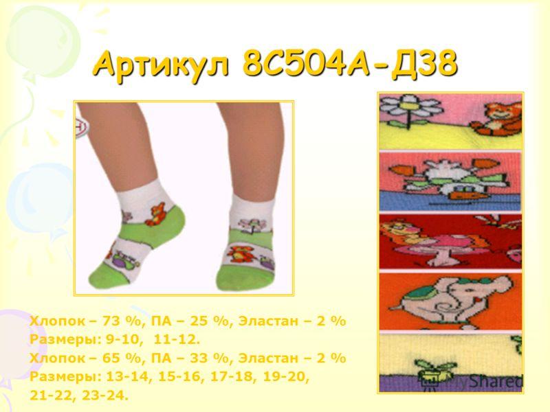 Артикул 8C504A-Д38 Хлопок – 73 %, ПA – 25 %, Эластан – 2 % Размеры: 9-10, 11-12. Хлопок – 65 %, ПA – 33 %, Эластан – 2 % Размеры: 13-14, 15-16, 17-18, 19-20, 21-22, 23-24.
