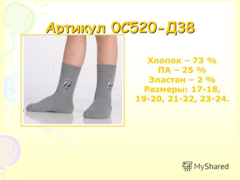 Артикул 0C520-Д38 Хлопок – 73 % ПA – 25 % Эластан – 2 % Размеры: 17-18, 19-20, 21-22, 23-24.