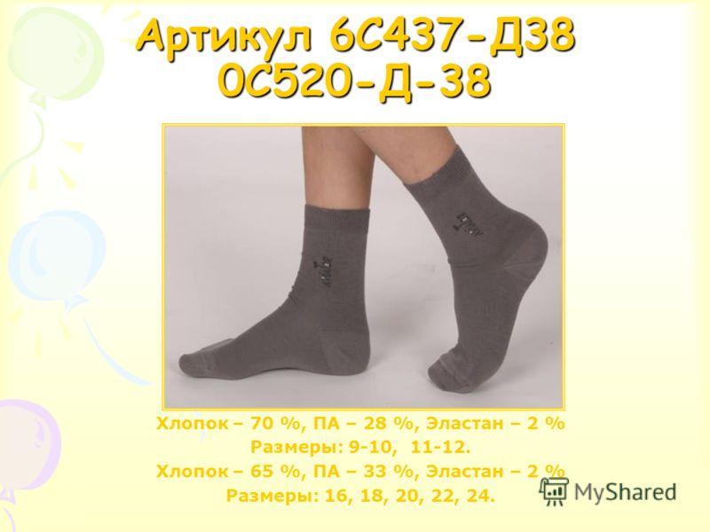 Артикул 6C437-Д38 0C520-Д-38 Хлопок – 70 %, ПA – 28 %, Эластан – 2 % Размеры: 9-10, 11-12. Хлопок – 65 %, ПA – 33 %, Эластан – 2 % Размеры: 16, 18, 20, 22, 24.