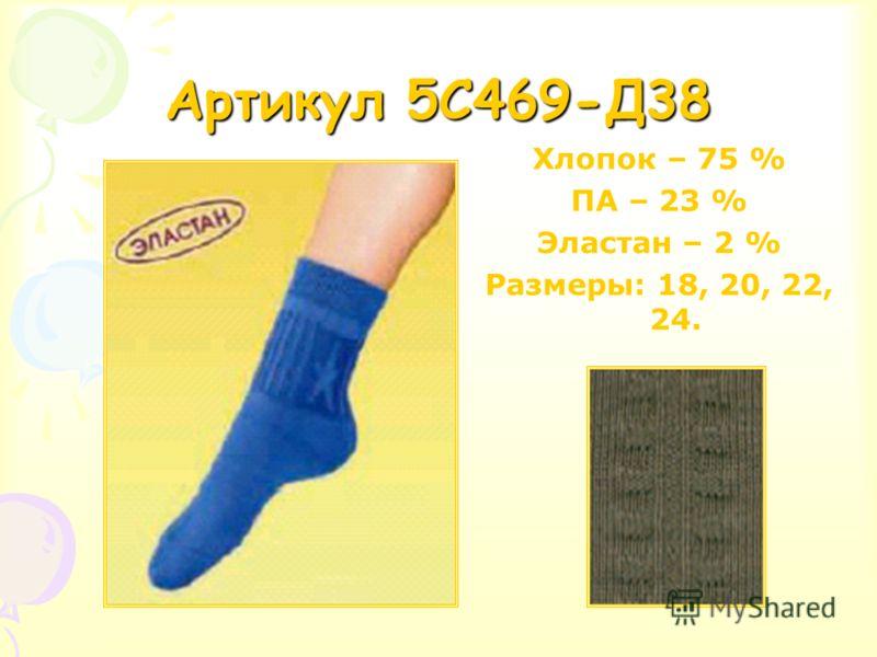 Артикул 5C469-Д38 Хлопок – 75 % ПА – 23 % Эластан – 2 % Размеры: 18, 20, 22, 24.