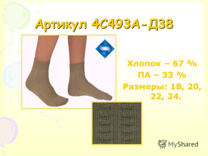Артикул 4C493A-Д38 Хлопок – 67 % ПA – 33 % Размеры: 18, 20, 22, 24.