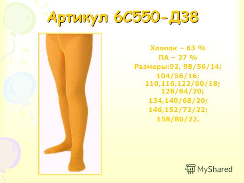Aртикул 6C550-Д38 Хлопок – 63 % ПA – 37 % Размеры:92, 98/56/14; 104/56/16; 110,116,122/60/18; 128/64/20; 134,140/68/20; 146,152/72/22; 158/80/22.