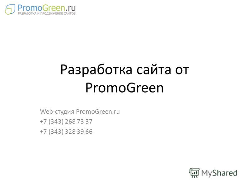 Разработка сайта от PromoGreen Web-студия PromoGreen.ru +7 (343) 268 73 37 +7 (343) 328 39 66