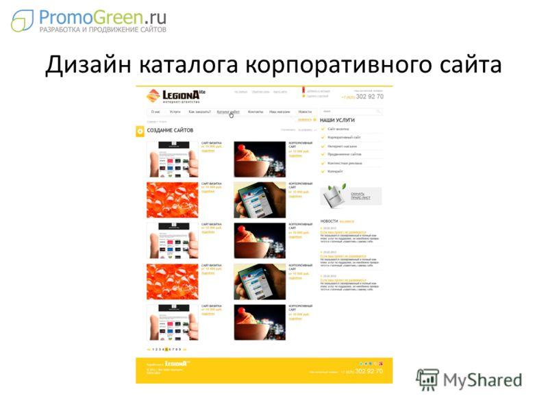 Дизайн каталога корпоративного сайта