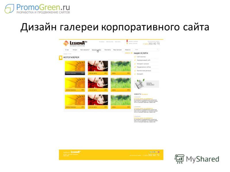 Дизайн галереи корпоративного сайта
