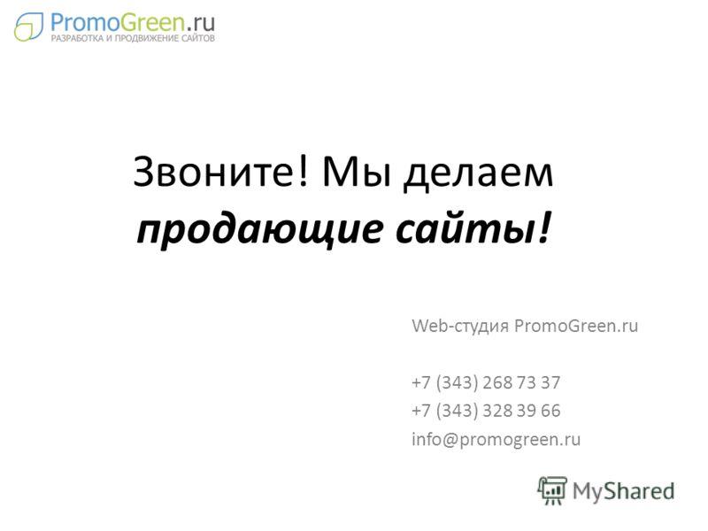 Звоните! Мы делаем продающие сайты! Web-студия PromoGreen.ru +7 (343) 268 73 37 +7 (343) 328 39 66 info@promogreen.ru
