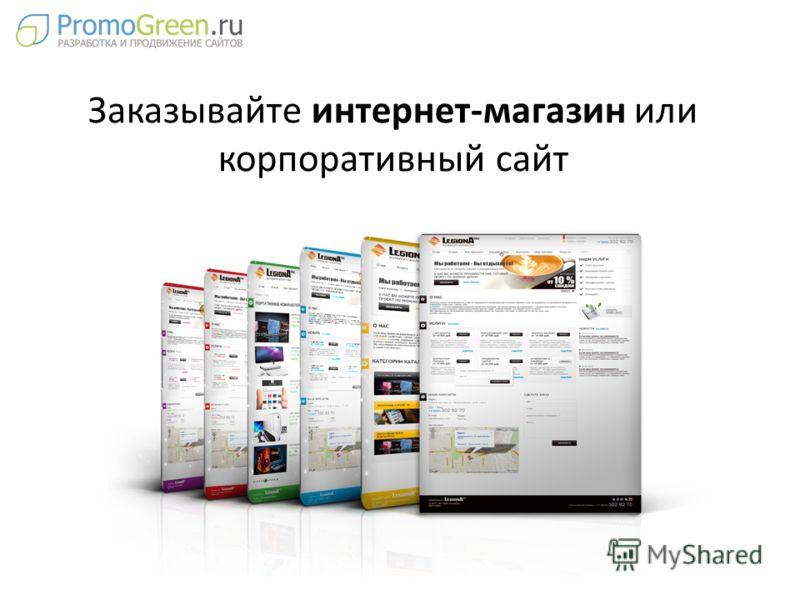 Заказывайте интернет-магазин или корпоративный сайт