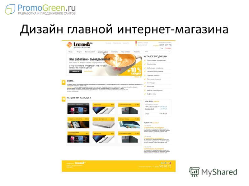 Дизайн главной интернет-магазина