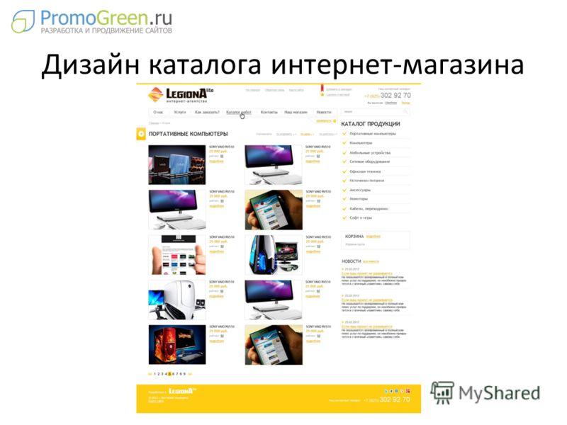 Дизайн каталога интернет-магазина