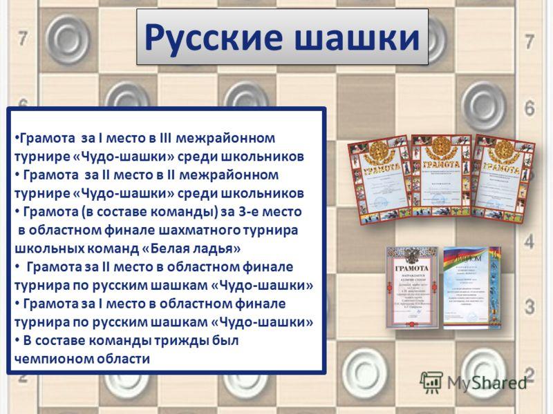 Русские шашки Грамота за I место в III межрайонном турнире «Чудо-шашки» среди школьников Грамота за II место в II межрайонном турнире «Чудо-шашки» среди школьников Грамота (в составе команды) за 3-е место в областном финале шахматного турнира школьны