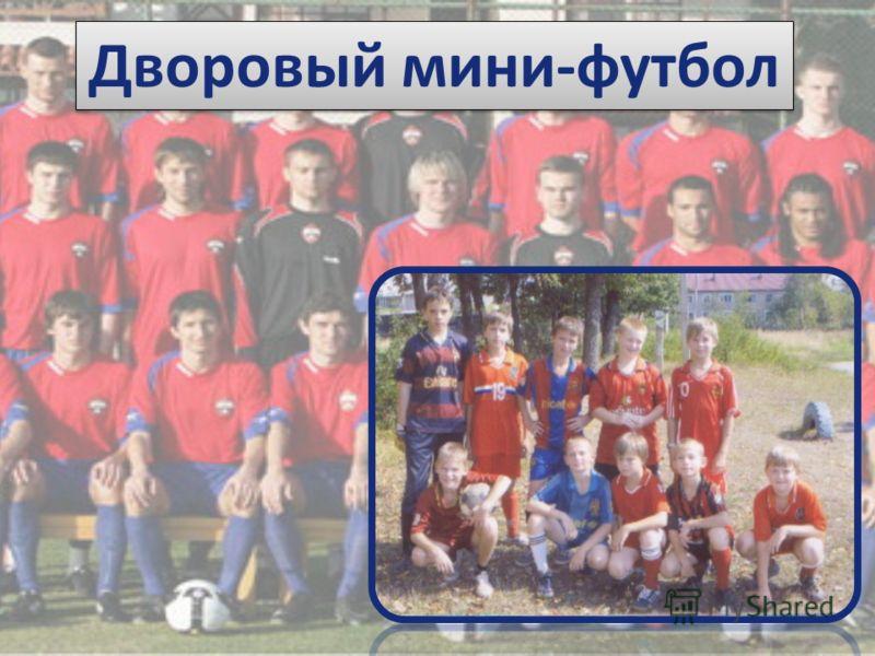 Дворовый мини-футбол