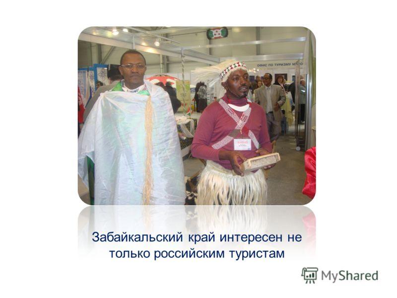 Забайкальский край интересен не только российским туристам