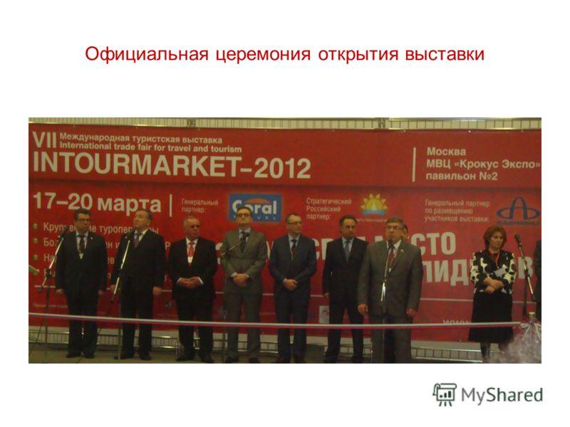 Официальная церемония открытия выставки