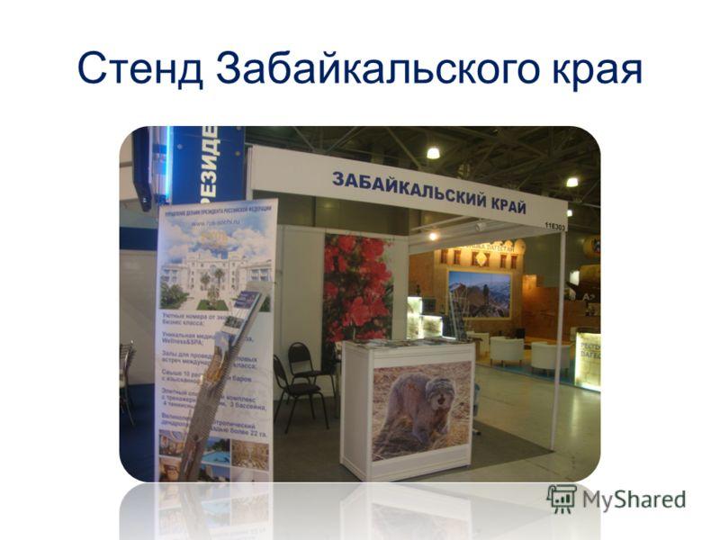Стенд Забайкальского края