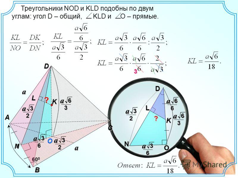 3 a 2 O D 3 a 6 D A B 60 0 a N C O aL Ka ? 3a2 3a6 3a2 6 a 3 NL? K 6 a 3 6a 6 Треугольники NOD и KLD подобны по двум углам: угол D – общий, KLD и O – прямые.3