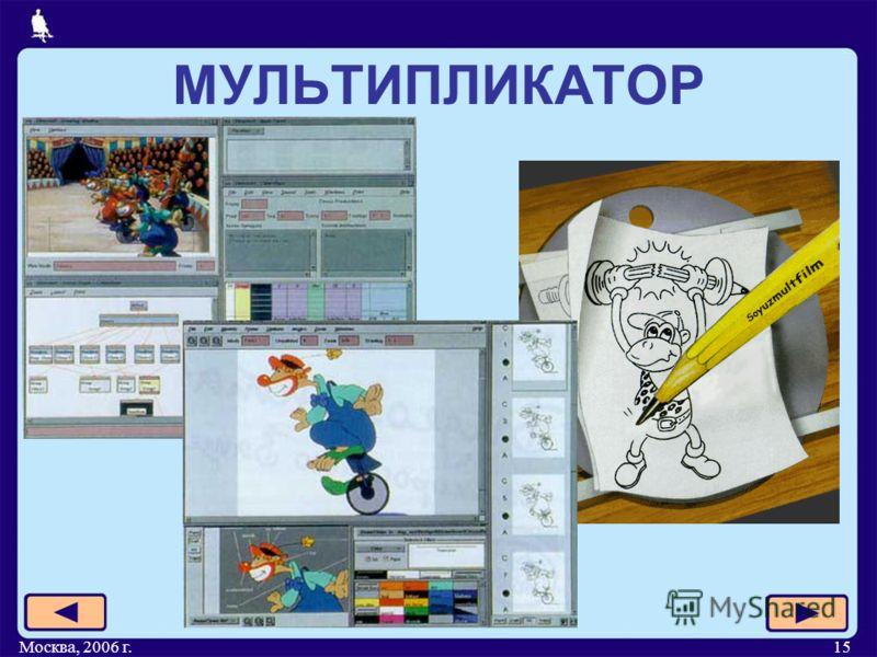 Москва, 2006 г.15 МУЛЬТИПЛИКАТОР