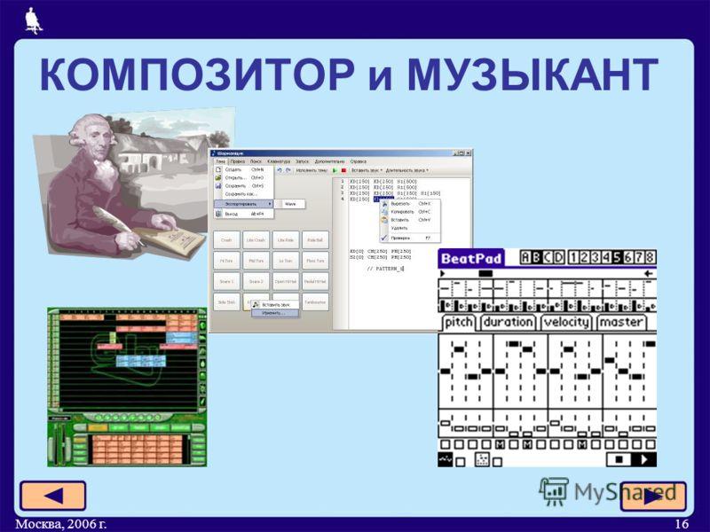 Москва, 2006 г.16 КОМПОЗИТОР и МУЗЫКАНТ