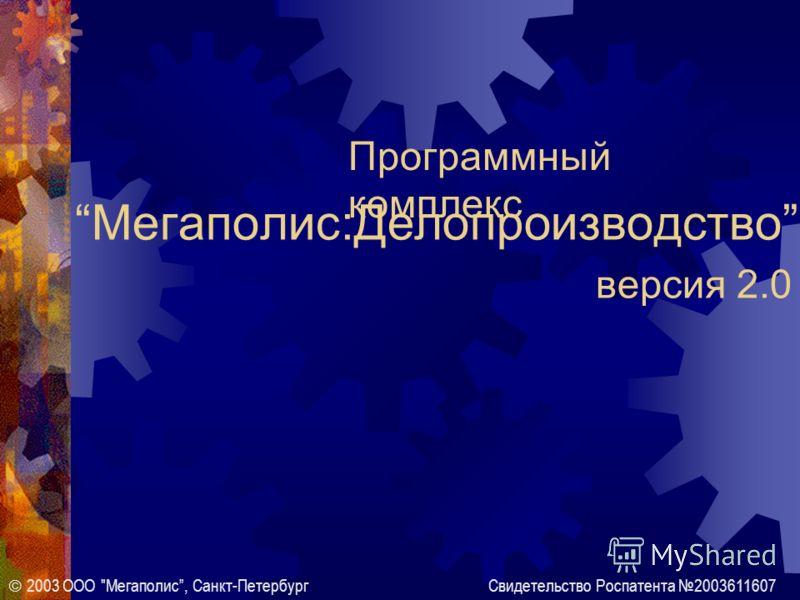 Мегаполис:Делопроизводство версия 2.0 2003 ООО Мегаполис, Санкт-ПетербургСвидетельство Роспатента 2003611607 Программный комплекс