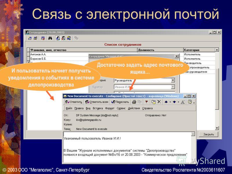 Связь с электронной почтой Достаточно задать адрес почтового ящика… И пользователь начнет получать уведомления о событиях в системе делопроизводства 2003 ООО Мегаполис, Санкт-ПетербургСвидетельство Роспатента 2003611607