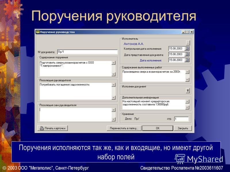 2003 ООО Мегаполис, Санкт-ПетербургСвидетельство Роспатента 2003611607 Поручения исполняются так же, как и входящие, но имеют другой набор полей Поручения руководителя